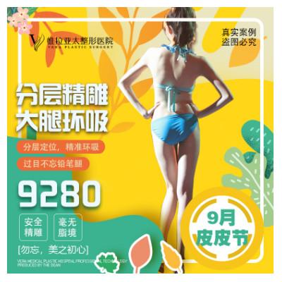 吸脂减肥大腿吸脂天津惟拉亚太医疗美容门诊部戴震洲优惠手术的封面