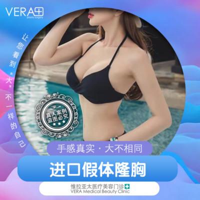 胸部整形隆胸天津惟拉亚太医疗美容门诊部邹浅优惠手术的封面