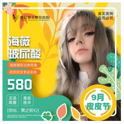 玻尿酸海薇天津惟拉亚太医疗美容门诊部陈利江优惠手术的封面