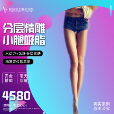 吸脂减肥小腿吸脂天津惟拉亚太医疗美容门诊部邹浅优惠手术的封面