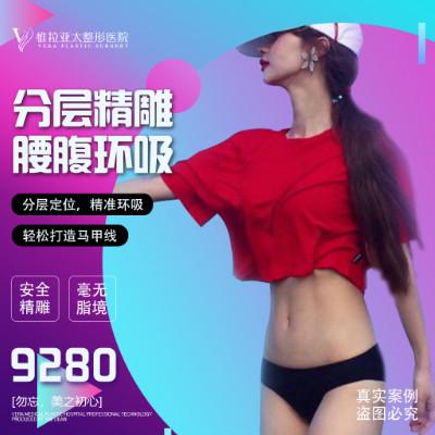 吸脂减肥腰腹部吸脂天津惟拉亚太医疗美容门诊部邹浅优惠手术的封面