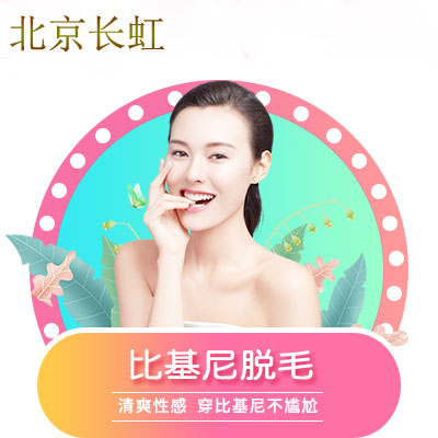 激光脱毛比基尼脱毛北京长虹医疗美容医院张守玲优惠手术的封面