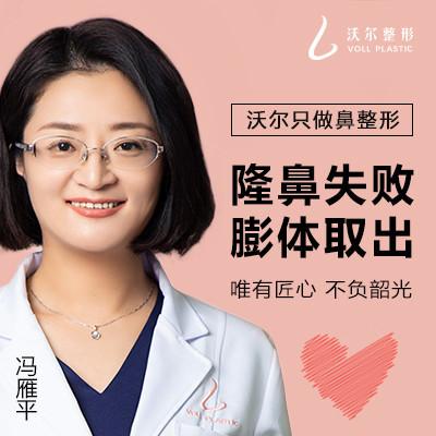 鼻部整形隆鼻假体取出北京沃尔医疗美容冯雁平优惠手术的封面