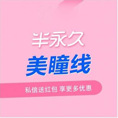半永久纹饰半永久眼线北京长虹医疗美容医院张守玲优惠手术的封面