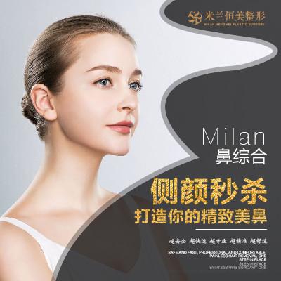 鼻部整形鼻综合整形武汉米兰恒美医疗美容齐尚华优惠手术的封面