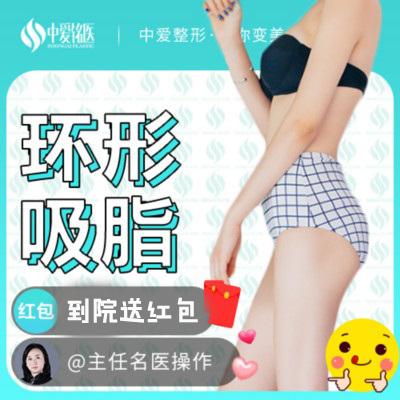 吸脂减肥全身吸脂武汉中爱铭医医疗美容付琴优惠手术的封面