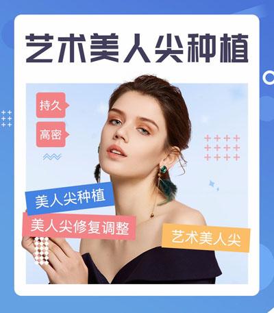 毛发种植美人尖种植北京长虹医疗美容医院陈忠存优惠手术的封面