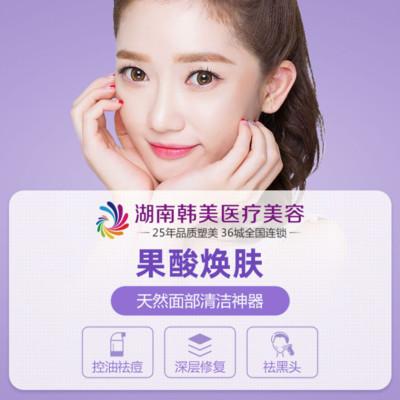 痘疤痘印痘疤痘印韩美医疗美容刘华荣优惠手术的封面