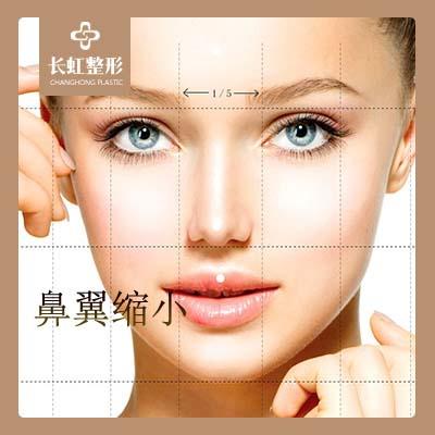 鼻部整形鼻翼缩小北京长虹医疗美容医院于智宏优惠手术的封面