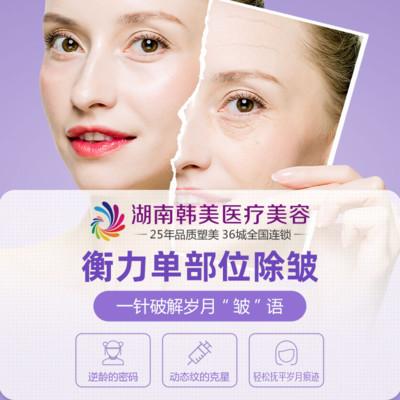 注射除皱衡力肉毒素除皱韩美医疗美容刘华荣优惠手术的封面