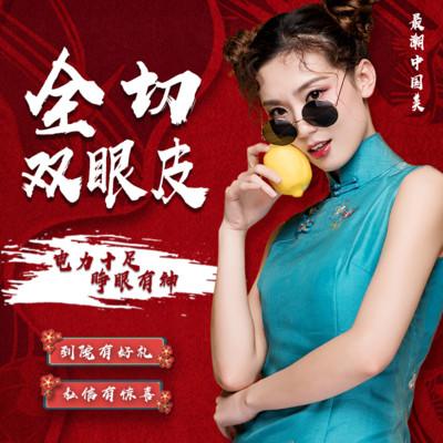 眼部整形双眼皮兰州韩美整形郭晓磊优惠手术的封面