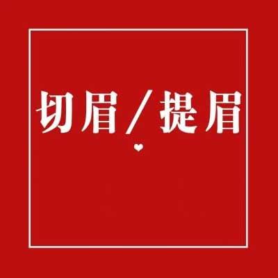 眼部整形提眉北京长虹医疗美容医院陈忠存优惠手术的封面