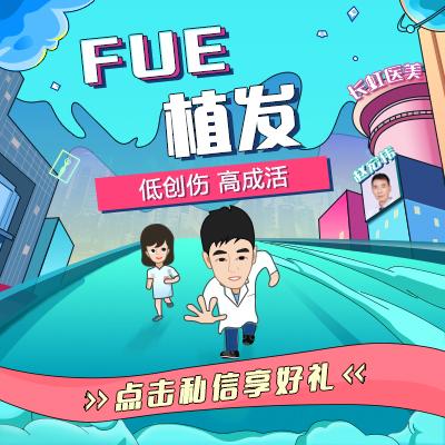 毛发种植头发种植北京长虹医疗美容医院陈忠存优惠手术的封面
