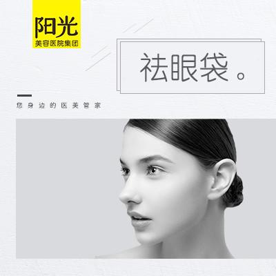 眼部整形祛眼袋岳阳阳光医疗美容医院吴浪优惠手术的封面