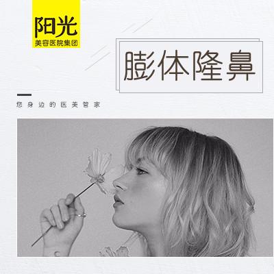 鼻部整形隆鼻岳阳阳光医疗美容医院吴浪优惠手术的封面