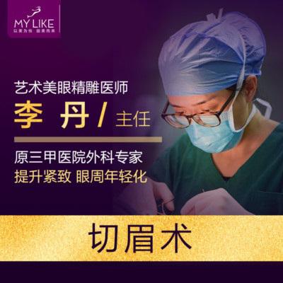 眼部整形切眉福州美莱华美美容医院李丹优惠手术的封面