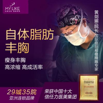 胸部整形隆胸福州美莱华美美容医院黄剑媚优惠手术的封面
