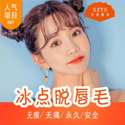 激光脱毛脱唇毛宿州天使医疗美容门诊部兰福良优惠手术的封面