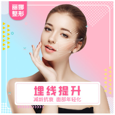 手术除皱全面部拉皮手术许昌丽娜医疗整形美容门诊部芦红丹优惠手术的封面