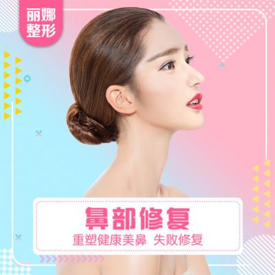 鼻部整形隆鼻假体取出许昌丽娜医疗整形美容门诊部郭丽娜优惠手术的封面