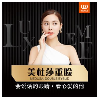 眼部整形眼部综合术南京连天美医疗美容医院周长兵优惠手术的封面