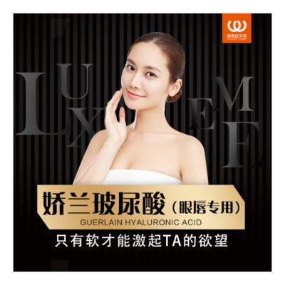 玻尿酸娇兰南京连天美医疗美容医院徐荣优惠手术的封面
