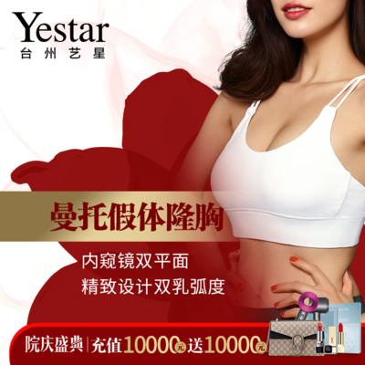 胸部整形隆胸台州艺星医疗美容医院王克福优惠手术的封面