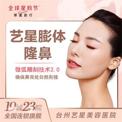 鼻部整形鼻综合整形台州艺星医疗美容医院李慧玲 优惠手术的封面