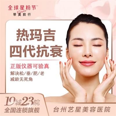 激光除皱热玛吉台州艺星医疗美容医院阮凯优惠手术的封面