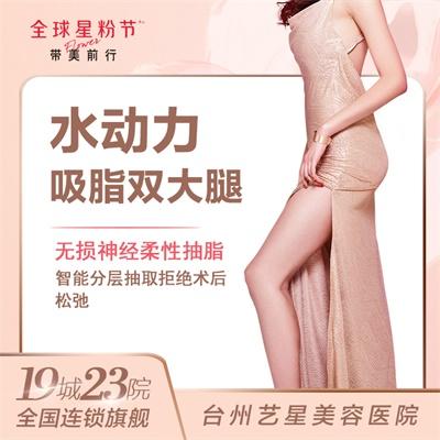 吸脂减肥大腿吸脂台州艺星医疗美容医院王克福优惠手术的封面