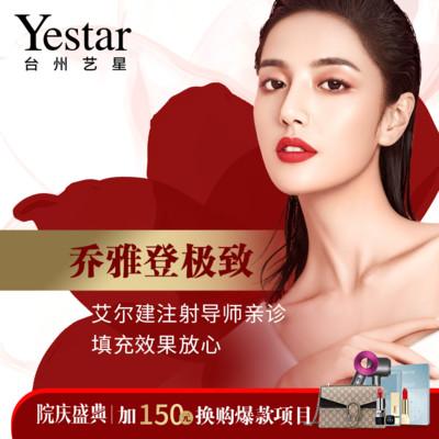 玻尿酸乔雅登台州艺星医疗美容医院阮凯优惠手术的封面