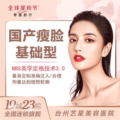 肉毒素衡力肉毒素台州艺星医疗美容医院阮凯优惠手术的封面