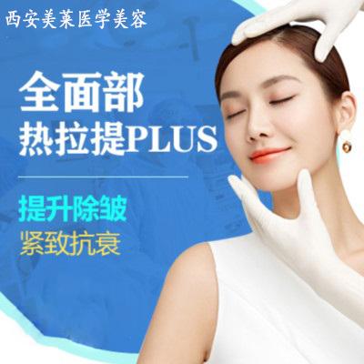 激光除皱塑美极西安美莱医学美容王林琳优惠手术的封面