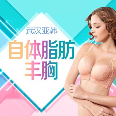 胸部整形隆胸武汉亚韩整形外科医院杨荣优惠手术的封面