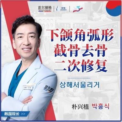 面部整形颧骨整形上海首尔丽格医疗美容医院朴兴植优惠手术的封面