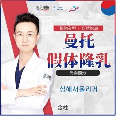胸部整形隆胸上海首尔丽格医疗美容医院金柱优惠手术的封面