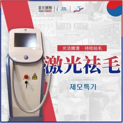 激光脱毛比基尼脱毛上海首尔丽格医疗美容医院刘廷优惠手术的封面