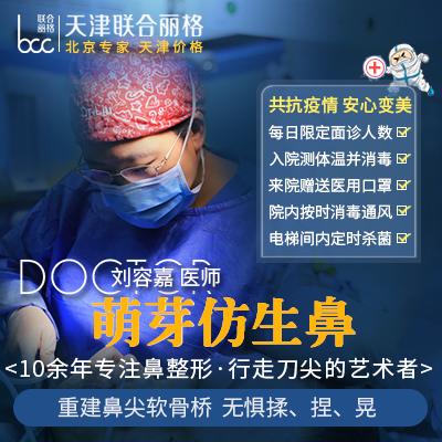 鼻部整形鼻综合整形天津联合丽格第三美容医院刘容嘉优惠手术的封面