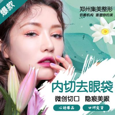 眼部整形祛眼袋郑州集美美容医院刘德辉优惠手术的封面