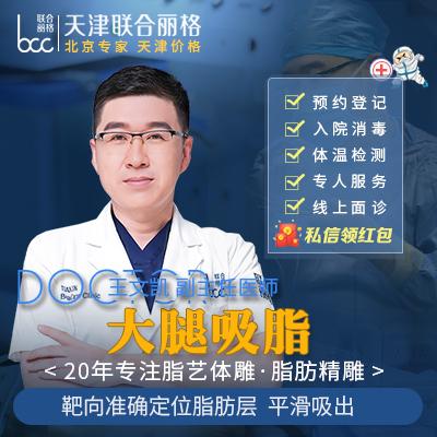 吸脂减肥大腿吸脂天津联合丽格第三美容医院王文凯优惠手术的封面