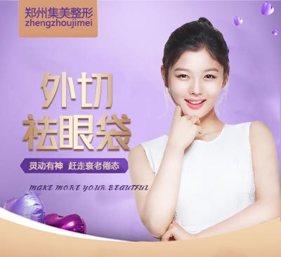 眼部整形祛眼袋郑州集美美容医院王一星优惠手术的封面