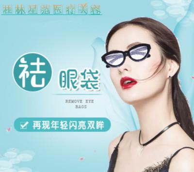 眼部整形祛眼袋桂林星范美容门诊部叶向东优惠手术的封面