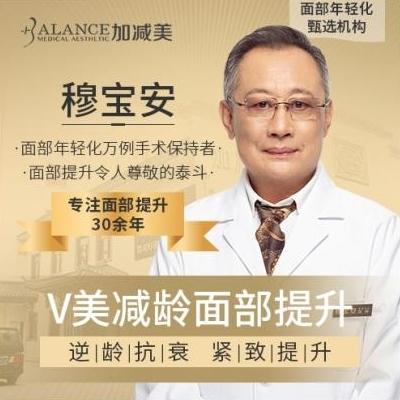 手术除皱全面部拉皮手术北京加减美医疗美容门诊部穆宝安优惠手术的封面