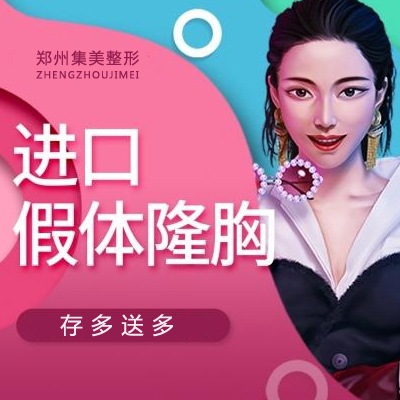 胸部整形隆胸郑州集美美容医院王一星优惠手术的封面