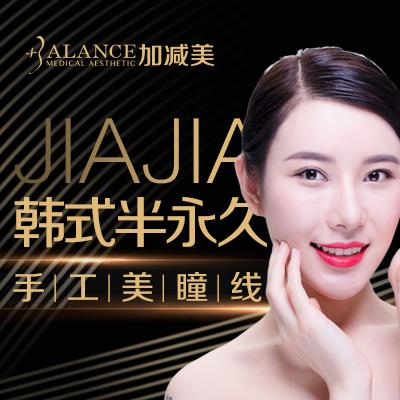 半永久纹饰半永久眼线北京加减美医疗美容门诊部穆宝安优惠手术的封面