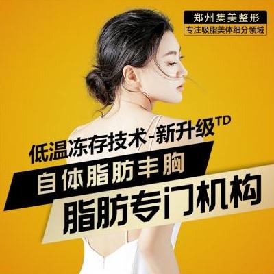 胸部整形隆胸郑州集美美容医院刘德辉优惠手术的封面
