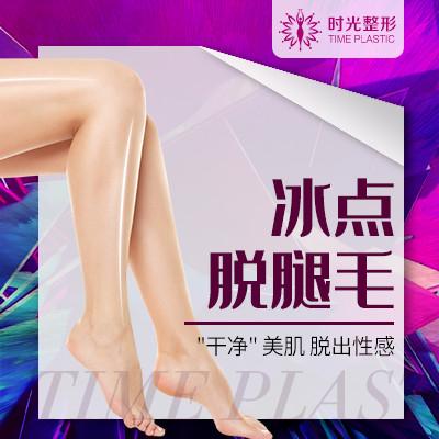 激光脱毛小腿脱毛桂林时光美容门诊部张华峰 优惠手术的封面