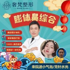 鼻部整形鼻综合整形广西奢梵医疗美容门诊部黄意辉优惠手术的封面