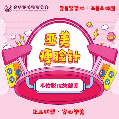 肉毒素衡力肉毒素金华亚美医院邓亮优惠手术的封面