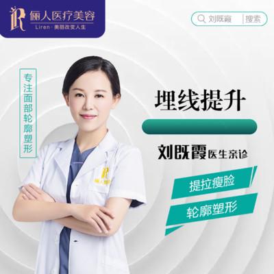 手术除皱雷达线雕赣州俪人医疗刘既霞优惠手术的封面